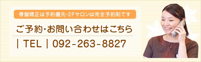 六花整骨院・整体院にお問い合わせください。TEL092-263-8827