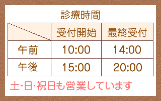 診療時間:月曜から金曜:10時から14時まで。15時から20時まで
