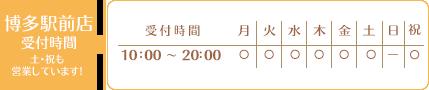 博多駅前店受付時間
