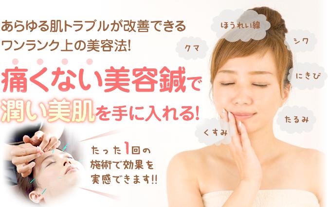 博多区|六花鍼灸整骨院・整体院の美容鍼|痛くない美容鍼で潤い美肌を手に入れる!