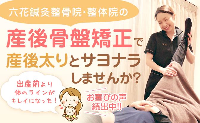 博多区|六花鍼灸整骨院・整体院の産後骨盤矯正|産後太りを解消!