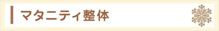 マタニティ整体(腰痛)