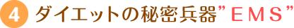"""ダイエット秘密兵器""""楽トレ"""""""