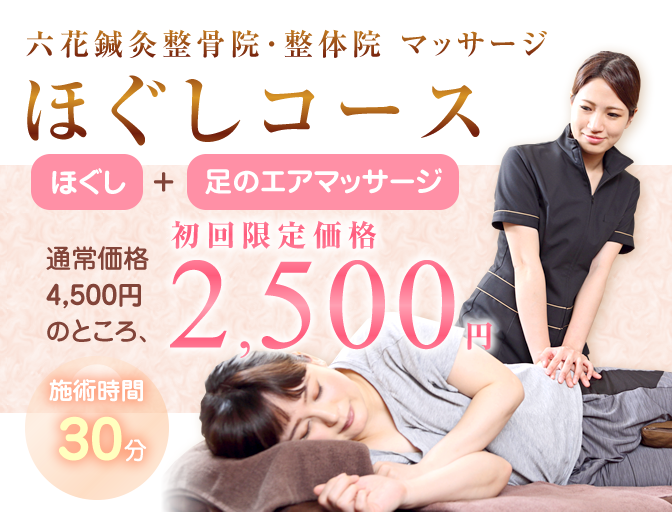 博多区|六花鍼灸整骨院・整体院のマッサージ|ほぐしコース初回限定2500円