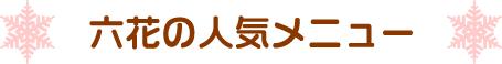博多区中洲六花整骨院・整体院の人気メニュー