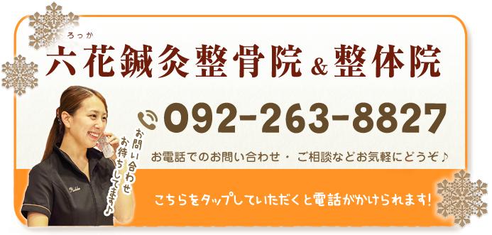 博多区中洲六花整骨院・整体院の電話番号:092-263-8827