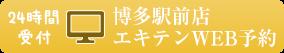 博多駅前店エキテン予約
