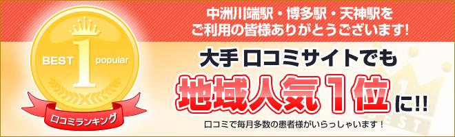 中洲川端駅・博多駅・天神駅をご利用の皆様ありがとうございます!大手口コミサイト地域人気NO.1!