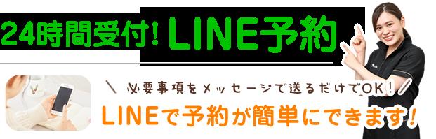 LINEでも予約受付!
